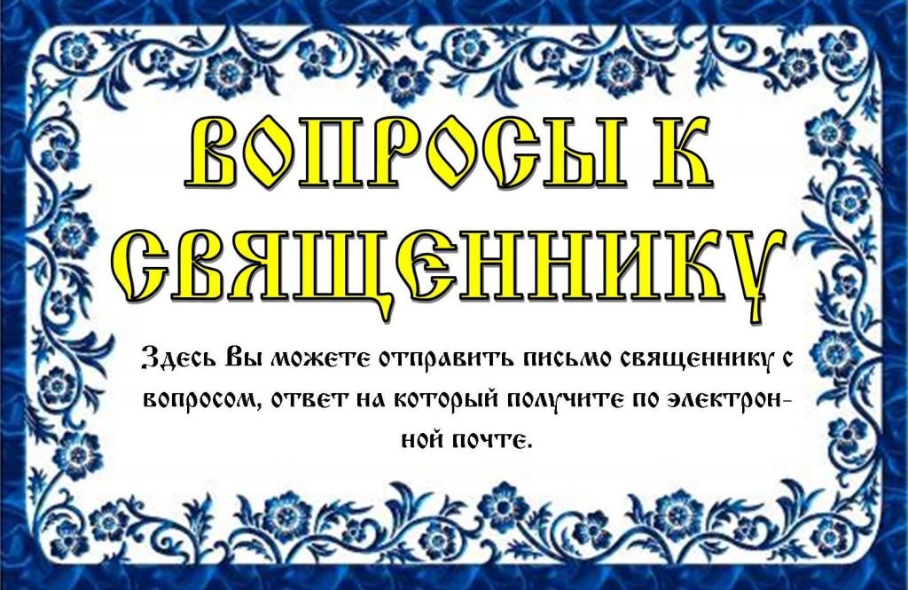 voprosy-k-svyashhenniku
