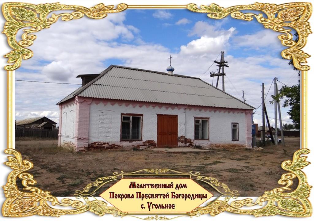 Молитвенный дом с Угольное